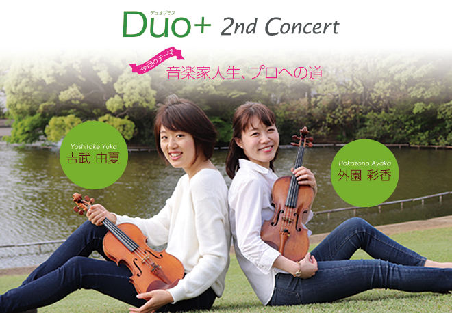 Duo+ 2nd コンサート